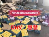 DHV代理价格表?多少钱一盒