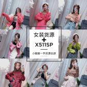 时尚韩版女装厂家直销货源一手货源一件代发招加盟接推广图片
