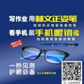 稀晶石手机眼镜代理好做吗?有什么优势?宝妈可以做代理吗?