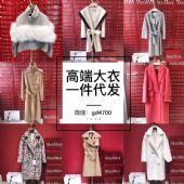 高端原单女装深圳南油东莞广州档口一件代发图片