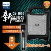 飞利浦SD55户外蓝牙便携式广场舞音箱