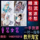 童装女装一手货源 诚招代理招加盟 一件代发图片