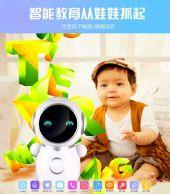 广东金亮德小宝学习早教机智能机器人