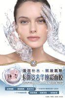 卡御姿微商护肤十大品牌之一诚招免费代理一款安全可靠有保障的面膜