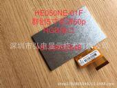 群创5寸800x480高清50pin工业液晶屏HE050NA-01G