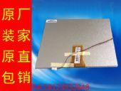 群创8寸800x600高亮工控屏EE080NA-06A