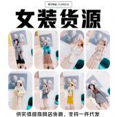 专供实体微商网店淘宝一手货源支持一件代发韩国女装货源代理厂家直销