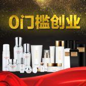 爆款化妆品总部官方招商啦!微商化妆品代理网络品牌带颜大招商