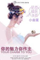 揭秘李氏明心祛痘膏、纽维潼小金蛋祛痘成份不安全?