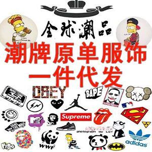广州潮牌服饰批发总货源全网招代理,冠军,superme...