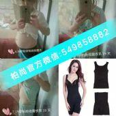 柏尚魅俪燃脂瘦身衣代理卖的柏尚塑身衣真的有效果吗
