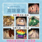 高端童装厂家直销一手货源一件代发广州档口