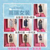 新款韩国女装代理,时尚好看不容错过 一件代发无需囤货