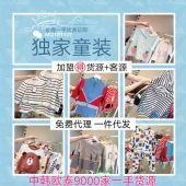 新款韩版童装货源免费代理,潮宝必备款