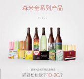 台湾森米加盟代理价格,台湾森米是什么产品,有什么作用?