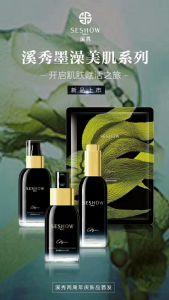 溪秀墨藻系列护肤品怎么样?溪秀墨藻系列怎么代理?