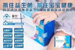 衡欣牌益生菌 适合中国人自己的益生菌