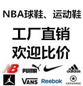 【工厂批发】NBA球鞋、阿迪耐克运动鞋、彪马、万斯、新百伦运动鞋板鞋一件代发