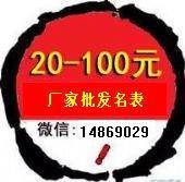 老广州站西名表批发店铺图片