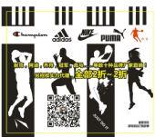 LY一线品牌运动服饰店铺图片