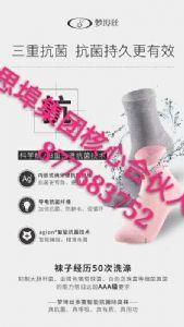 思埠梦埠丝除臭袜效果真的那么好吗?代理价是多少?图片
