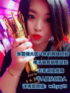 临沂2019年澜庭集新创业时代张芸倩大区帮你分析