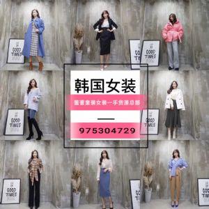 韩国女装一手货  诚招代理可加盟 一件代发批发图片