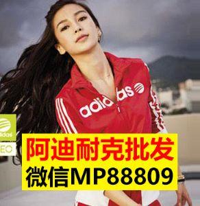 【只做批发】耐克阿迪达斯adidas运动服批发,厂家直销一件代发
