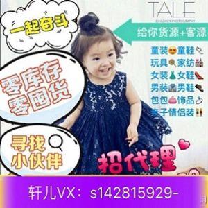 微商童装母婴用品一手货源招加盟 可兼职图片