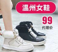 浙江温州女鞋鞋都,价格低质量好,微商免费代理一双也可以发货图片