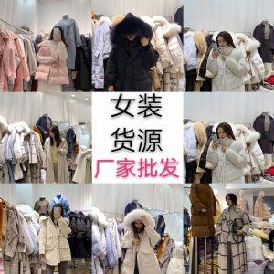 女装厂家货源招代理招加盟一件代发零库存图片