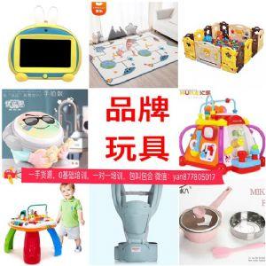 微商童装玩具女装一件代发一手货源宝妈零风险创业接推广