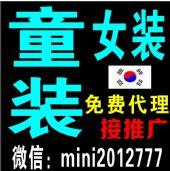 韩国童装女装厂家货源 淘宝店实体微商货源  一件代发 免费代理图片