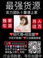韩版童装微商货源 一件代发无需囤货,接一手商家推广图片
