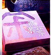 台湾褐果果皂代理进货价格是多少图片