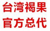 台湾褐果生技大陆总经销--纯天然手工皂、护肤品招商