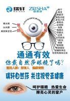 自然沙眼镜怎么代理,做微商能挣钱吗都有什么功效为什么好多人说假的