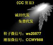 江苏外贸厂家潮牌服装货源 全国免费招代理一件代发图片