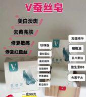 V皂怎么自用省钱,怎么代理更划算?有价格表吗