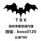 TBK高仿手表 厂家一手货源 诚招微信代理加盟 一件代发