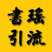 书瑶引流软件专营店,全网最好的营销软件下载平台