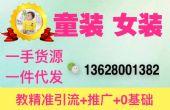 最新款韩版童装微商诚招全国代理加盟一件代发免费代理