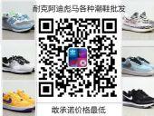 耐克阿迪各种大牌名牌运动鞋一手货源,招老板代理店铺图片