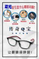 传奇Q宝负离子眼镜