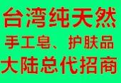 微商货源-台湾手工皂、进口护肤品招代理