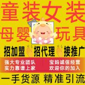 韩国童装、益智玩具、母婴用品宝妈做微商一件代发,零风险