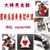 大牌工厂男女鞋免费代理 一件代发 无需囤货