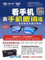 AR科技团队新品爱大爱稀晶石手机眼镜多少钱?图片