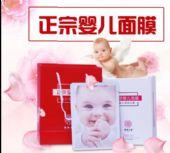 婴国天使婴儿面膜WHMASK正品蚕丝面膜美白补水保湿收缩毛孔