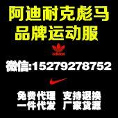 阿迪达运动服招代理nike/adidas运动服装批发厂家!!厂家